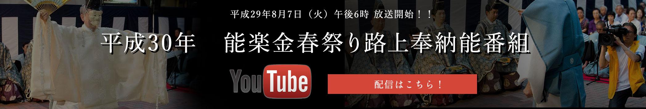 ライブ配信!銀座金春祭り「路上奉納能2017」