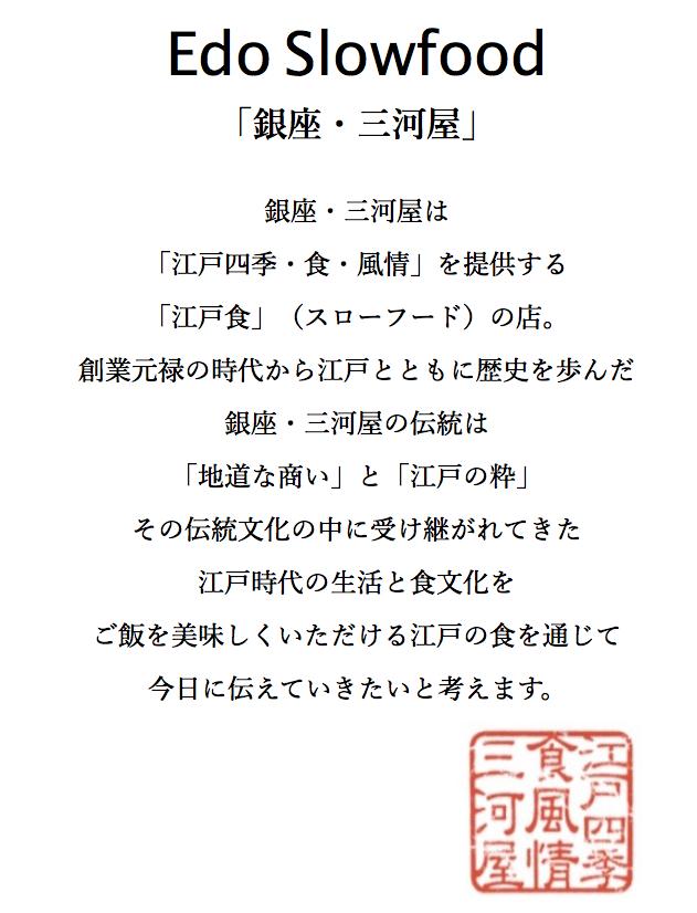 銀座・三河屋紹介
