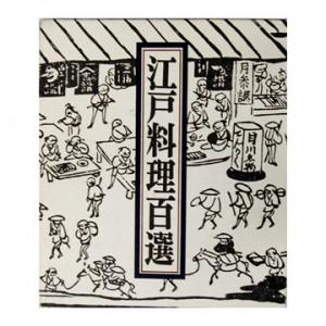 江戸料理百選