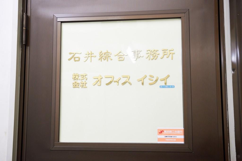 石井綜合事務所