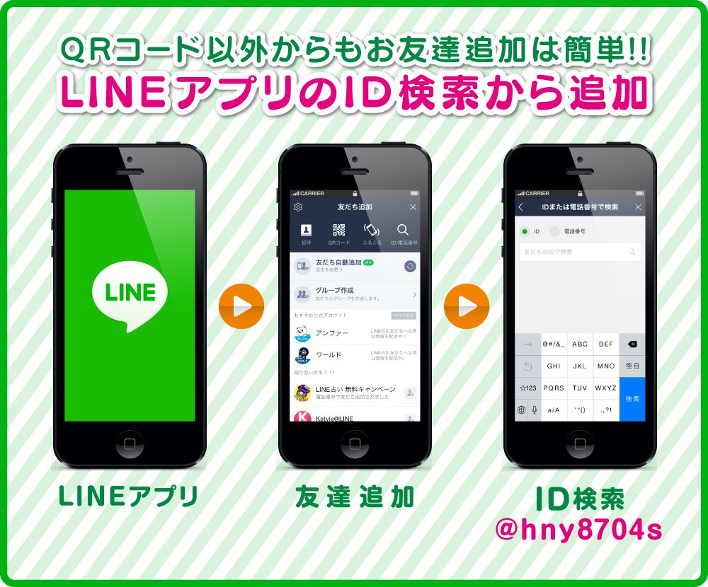 LINEアプリのID検索から追加