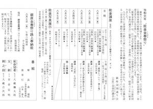 金春祭りパンフレット3p-1