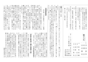 金春祭りパンフレット4p-1